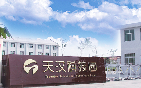 Shaanxi Teamhan Biological Technology Co,. Ltd.