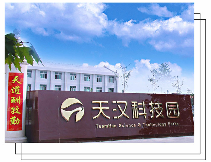 Shaanxi Teamhan Biological Technology Co.,Ltd.